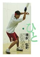 清水弘史プロ掲載—月刊誌「MINOR SPORTS」