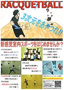 学生自主製作 ポスター、パンフレット紹介