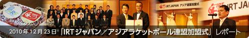「IRTジャパン/アジアラケットボール連盟加盟式」レポート