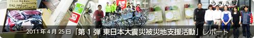 4月25日、東日本大震災被災地支援活動レポート