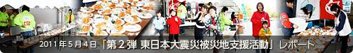 5月4日、東日本大震災被災地支援活動レポート