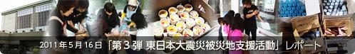 5月16日、東日本大震災被災地支援活動レポート