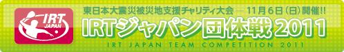 11月6日、「IRTジャパン団体戦」開催