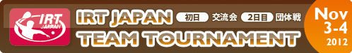 IRTジャパン・チームトーナメント