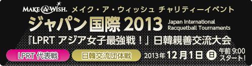 メイク・ア・ウィッシュ チャリティー「ジャパン国際2013」