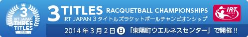IRT JAPAN 3タイトルズチャンピオンシップ2014