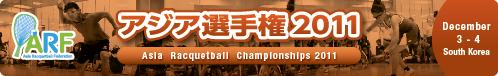 アジア選手権2011