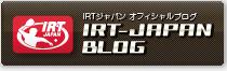 IRTジャパンブログ