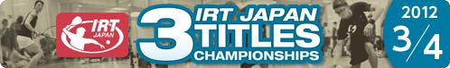 IRT JAPAN 3タイトルズチャンピオンシップ2012