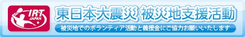 IRTジャパン 東日本大震災 被災地支援活動
