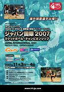 ジャパン国際2007