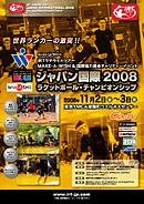 ジャパン国際2008