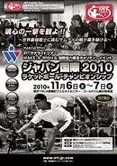 ジャパン国際2010