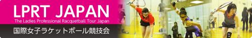 国際女子ラケットボール競技会 LPRT JAPAN