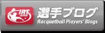 選手ブログ
