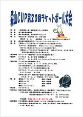 森山CUP 第20回ラケットボール大会