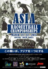 asia_racquetball_championships_2015_poster_cc2014_20150225_jpn_w168